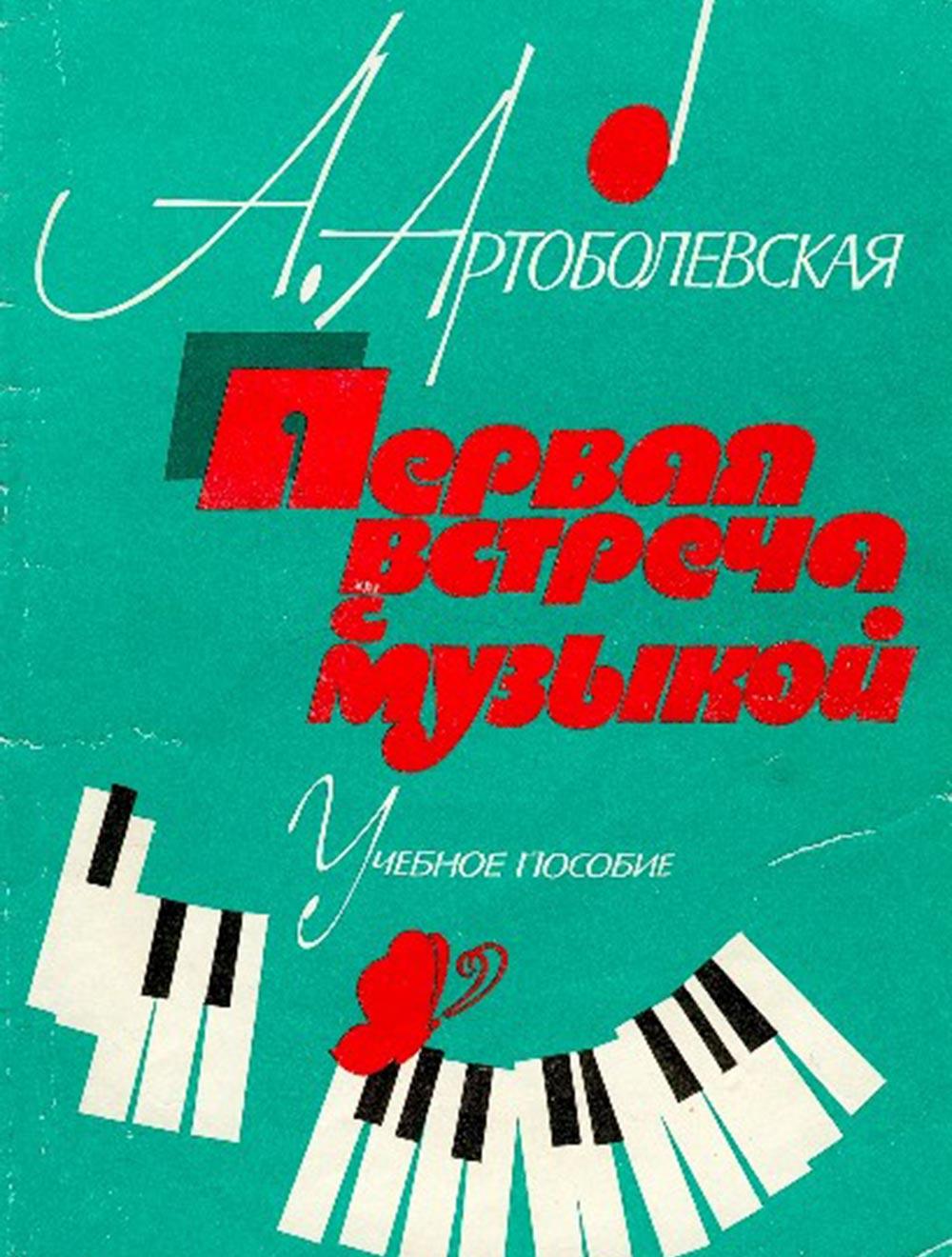 First Meet with the Music - Piano teacher Manhattan